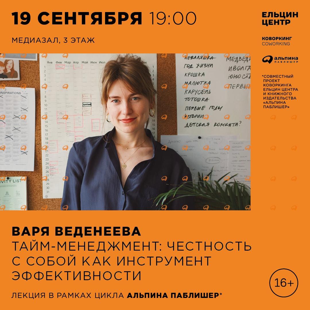 Афиша Екатеринбург Варя Веденеева. Тайм-менеджмент