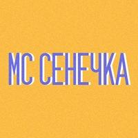 Логотип МС Сенечка