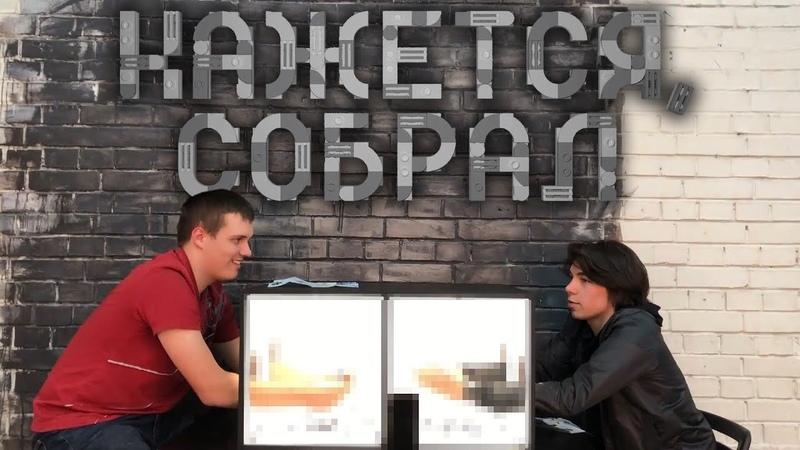 Кажется, Собрал 5 Шуруп Фоменко VS. Виктор Глонти (Полуфинал)