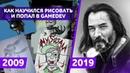 Как я научился рисовать и попал в GAMEDEV Рисую Киану Ривз в стиле Cyberpunk