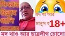 Mod Kha আর ছাত্রলীগ চোদো Safiat ullah Roasted Sifat Ullah Funny Video
