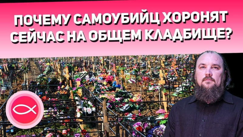Почему самоубийц хоронят сейчас на общем кладбище Священник Максим Каскун