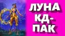 PRIME WORLD ☯ ЧИТЕРЮ НА ДЕВЧУЛЕ-ПУШКЕ💫 ЛУНА В СИЛУ С КД-ПАКОМ