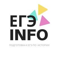 Логотип ЕГЭ Инфо История
