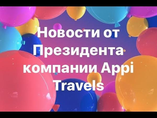 APPI News Превью нового сервиса по бронированию AppiTravels 17 09 2019
