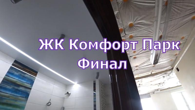 Завершаем работу по Натяжным потолкам в ЖК Комфорт парк город Калуга