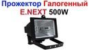 Прожектор галогенный E.NEXT e.halogen.500.black 500Вт L003004