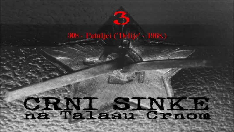 308 Crni Sinke Patuljci odlomak iz filma 'Delije' 1968
