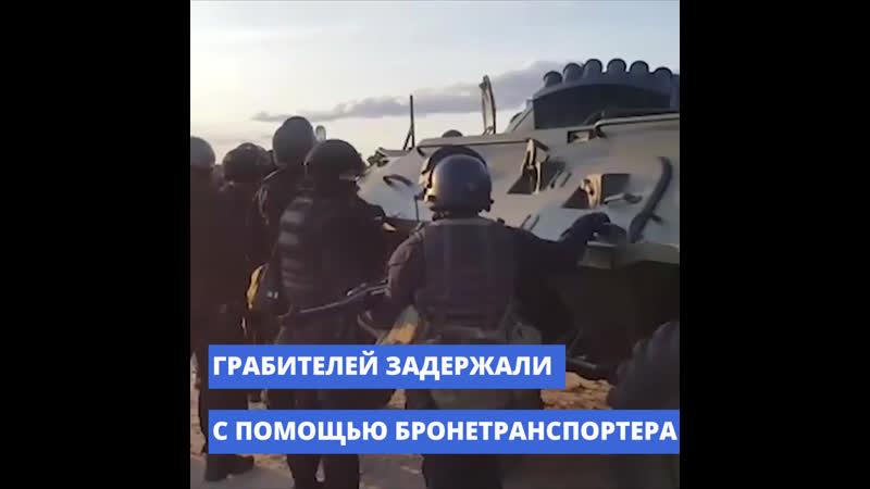 Вооруженных грабителей задержали с помощью бронетранспортера