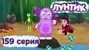 Лунтик и его друзья 159 серия Кольца