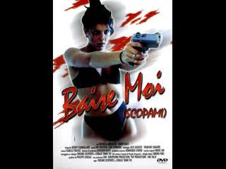 Трах меня _ Fuck Me _ Baise Moi (2000) Франция