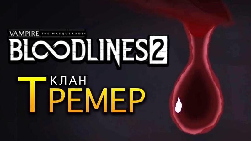 Клан Тремер Tremere в Vampire The Masquerade Bloodlines 2 трейлер на русском