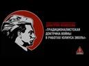 Лекция к.ф.н. Д. Моисеева: «Метафизика войны в интегральном традиционализме Юлиуса Эволы»
