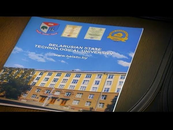 О подготовке специалистов лесохозяйственного профиля в БГТУ