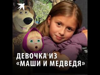 Девочка из Маши и медведя