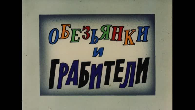Мультфильм Обезьянки и грабители 1985 год 1080p