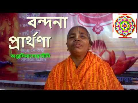 গুরুর দিক বন্দনা Guru Bandana Humonology Development By SadhGuru Maharishi Malobaba