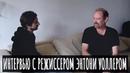 Интервью с режиссером Энтони Уоллером Interview with film director Anthony Waller