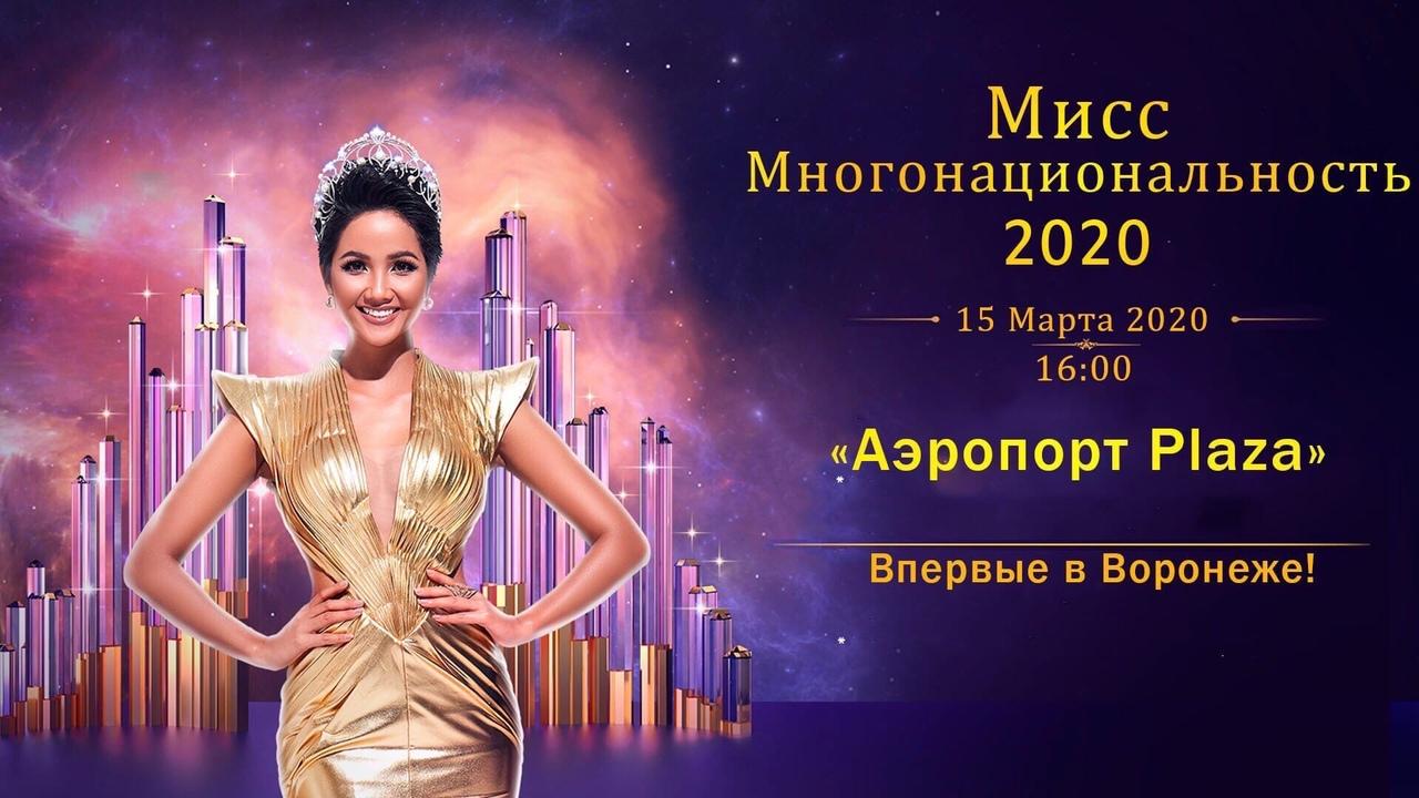 Афиша Воронеж Мисс Многонациональность 2020