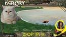 Прохождение игры Far Cry Операция Шторм Сюрприз №9