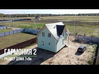 Отзыв и обзор дома Гармония 2К 7х9 от компании Технология