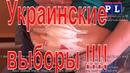 2 раненых в результате обстрела ВСУ в день выборов на Украине