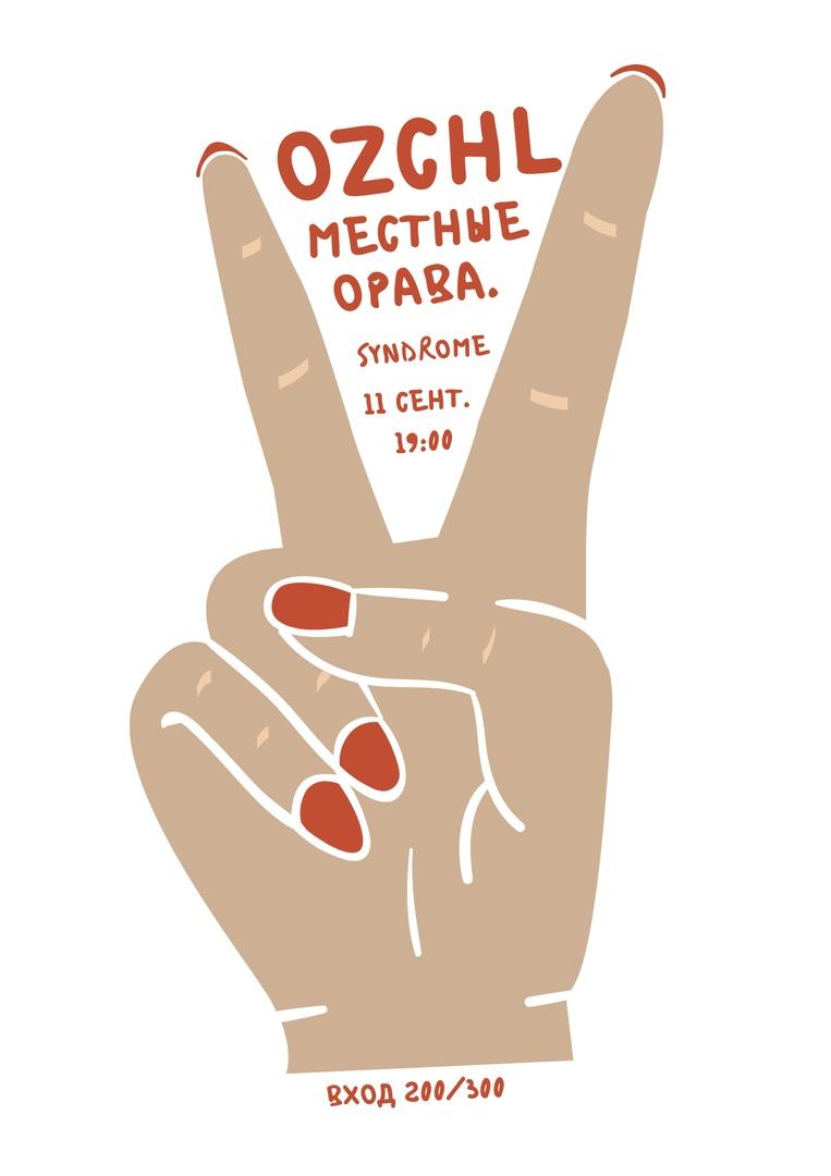Афиша Екатеринбург 11.09 OZCHL/Местные/Орава Syndrome