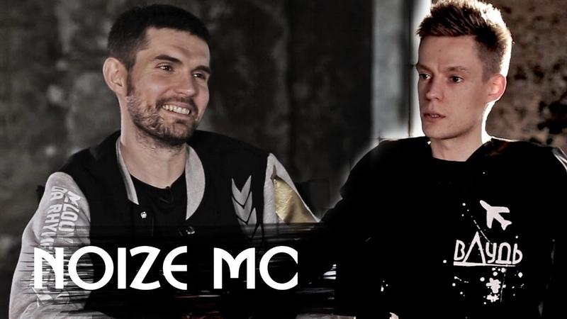 Noize MC о провале на Версусе Первом канале и Хованском Большое интервью