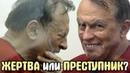 Ежи Сармат смотрит Олег Соколов ЖЕРТВА или ПРЕСТУПНИК