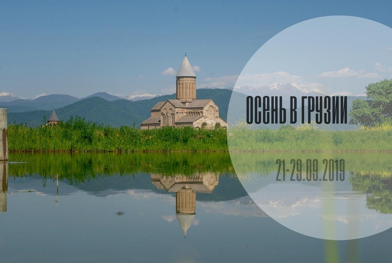 Афиша Саратов Осень в Грузии 21-29 сентября 2019