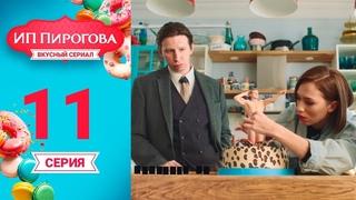 Сериал ИП Пирогова 1 сезон 11 серия
