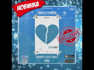 Tanir & tyomcha screenshot (bardrop x steve cavalo remix)