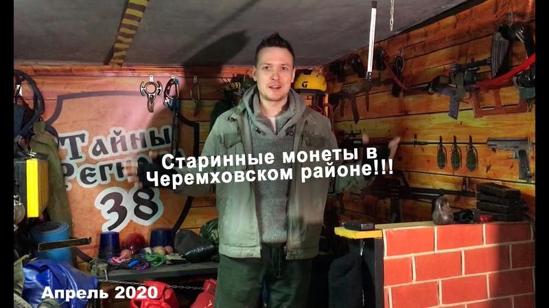 В Черемховском районе нашли старинные монеты революционные артефакты Коп апрель 2020