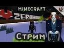 СТРИМ ZERON XIII Отдыхаем Майнкрафт Minecraft Запускай 3
