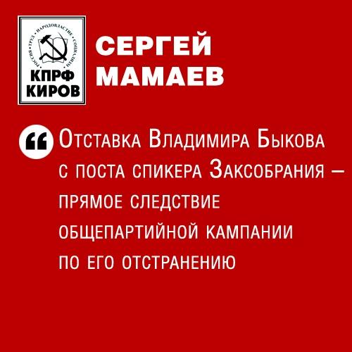 Быков, Мамаев