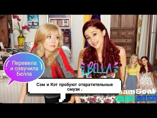 Sam Cat СЭМ И КЭТ ПРОБУЮТ ОТВРАТИТЕЛЬНЫЕ СМУЗИ Nickelodeon samandcat