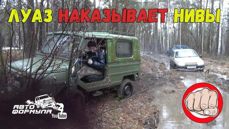 ЛуАЗ наказывает Нивы АвтоФормула 4х4