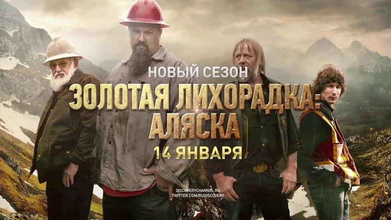 Discovery. Золотая лихорадка: Аляска 1-10 сезон смотреть онлайн