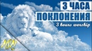 3 ЧАСА ПОКЛОНЕНИЯ 3 HOURS OF WORSHIP Soaking in Holy Spirit