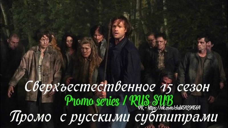 Сверхъестественное 15 сезон - Трейлер - Промо с русскими субтитрами Supernatural Season 15 Promo