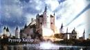 Десятое королевство фэнтези мелодрама приключения