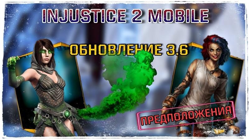 Injustice 2 Mobile ОБНОВЛЕНИЕ 3 6 Предположения UPDATE 3 6 Predictions Инджастис 2 Мобайл