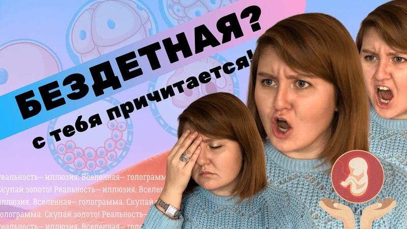 СГОРЕЛА 🔥 НЕ РОЖАЕШЬ ПЛАТИ Налог на бездетность в РФ