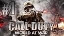 Call of duty world at war 2 американцы китайцы и японцы