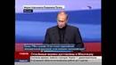Путин Братья и сёстры Поднимайтесь на защиту Отечества