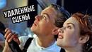 20 вырезанных сцен из фильма Титаник