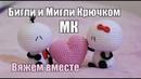 МК - Бигли и Мигли вязаные игрушки Амигуруми - crochet Bigli Migli Amigurumi - день влюбленных