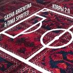 Sasha Argentina feat. Dima Spirited - Где же ручки