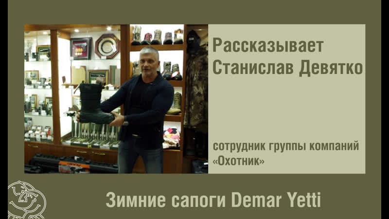 Зимние сапоги Yetti от фирмы Demar