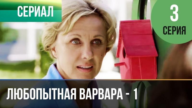 ▶️ Любопытная Варвара 1 сезон 3 серия Детектив Фильмы и сериалы